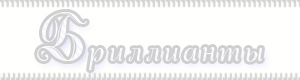 aramat_0FK042 (300x80, 14Kb)