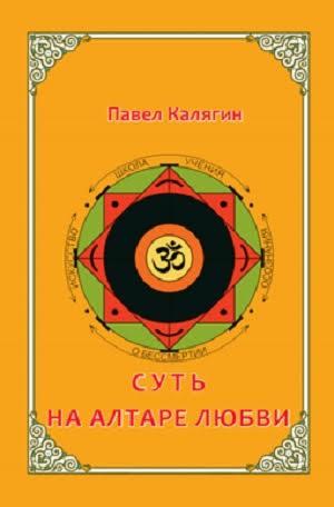 Сборник Йога сутр (афоризмов) в стиле Веданте и Йоги от П. Калягина «Суть. На алтаре любви» (300x456, 15Kb)