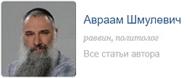 6209540_Shmylevich_Avraam_1_ (190x78, 12Kb)