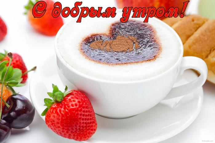 sdobrimutrom19 (700x466, 311Kb)