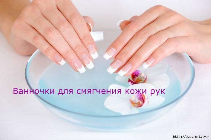 """alt=""""Ванночки для смягчения кожи рук""""/2835299__3_ (700x465, 173Kb)"""