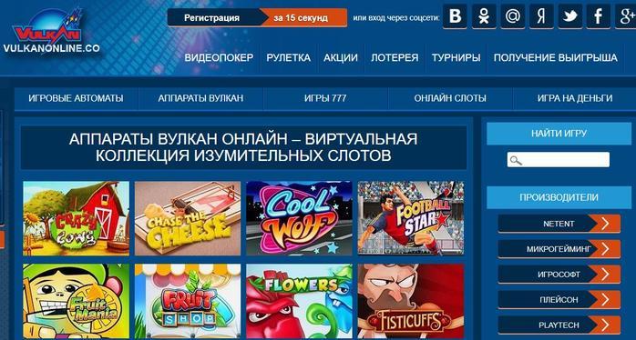Виртуальное казино Вулкан /3925073_3_1_ (700x374, 64Kb)
