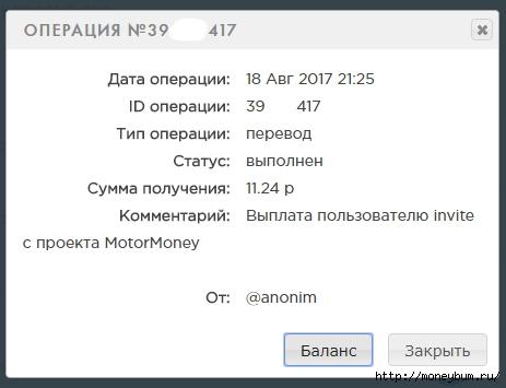 MotorMoney | Выплата 11.24 рублей/3324669_11_24 (463x355, 61Kb)