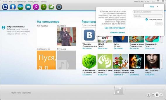 Nokia Suite 2 (568x343, 129Kb)