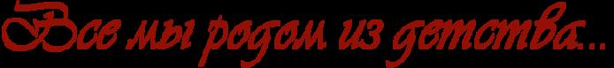 2835299_Vse_mi_rodom_iz_detstva__ (700x77, 22Kb)