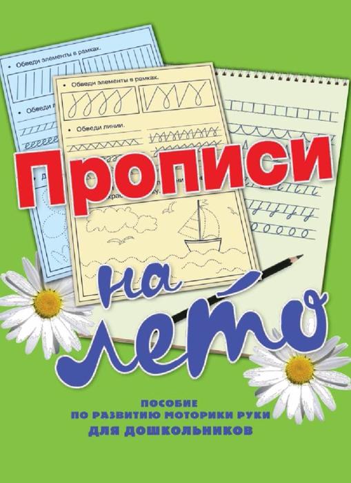 1nyankovskaya_n_n_bol_shaya_tetrad_propisey_propisi_na_leto-1 (509x700, 312Kb)
