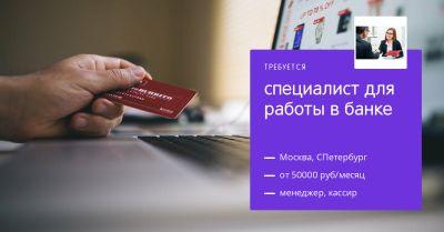 Вакансия - кассир в Банке/5551035_banksmanagerkassir_400x209 (400x209, 12Kb)