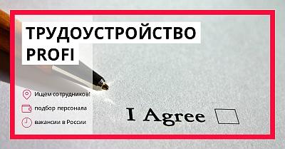 employment profi-logo-400x200 (400x209, 68Kb)
