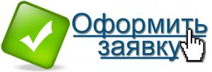 АНКЕТА КАНДИДАТА на вакансию менеджера в Банке/5551035_oformit_zayavky (300x102, 29Kb)