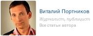 6209540_Portnikov_Vitalii_1_ (190x75, 13Kb)