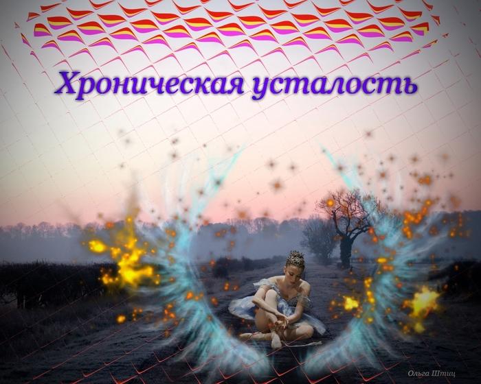 6201779_hronicheskaya_ystalost (700x560, 296Kb)