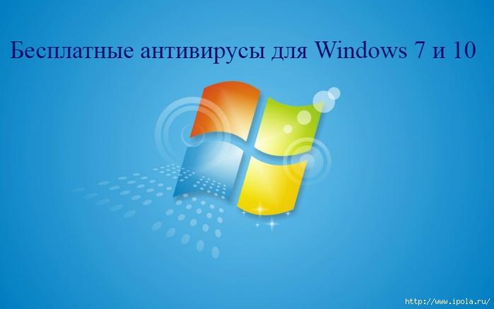 """alt=""""Бесплатные антивирусы для Windows 7 и 10""""/2835299__4_ (700x437, 146Kb)"""
