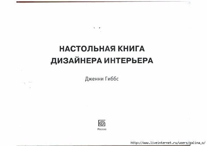 Настольная книга дизайнера интерьера дженни гиббса