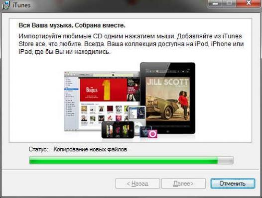 iTunes 1 (526x398, 123Kb)