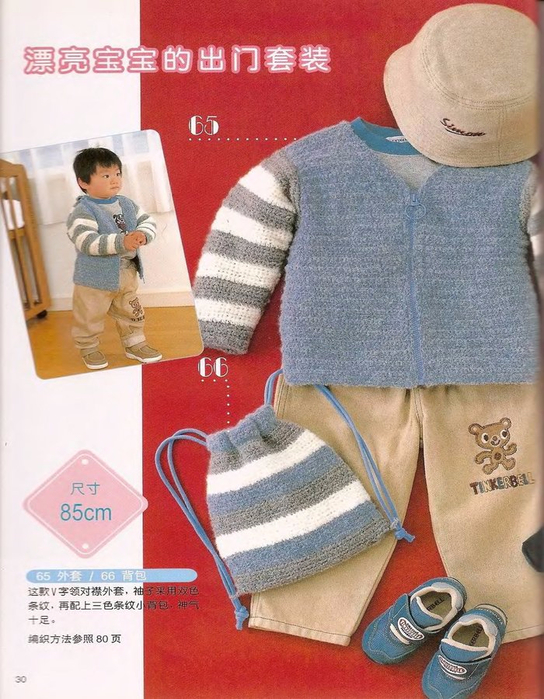 Knitting_Kids_50-90_sm_sp-kr_030 (544x700, 417Kb)