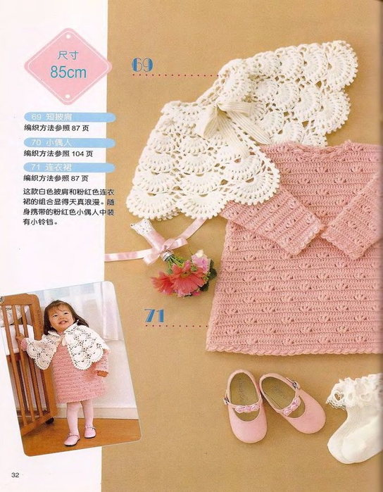 Knitting_Kids_50-90_sm_sp-kr_032 (544x700, 398Kb)