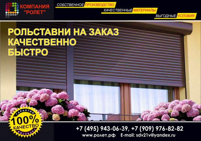 www.ролет.рф рольставни 07 (700x491, 449Kb)