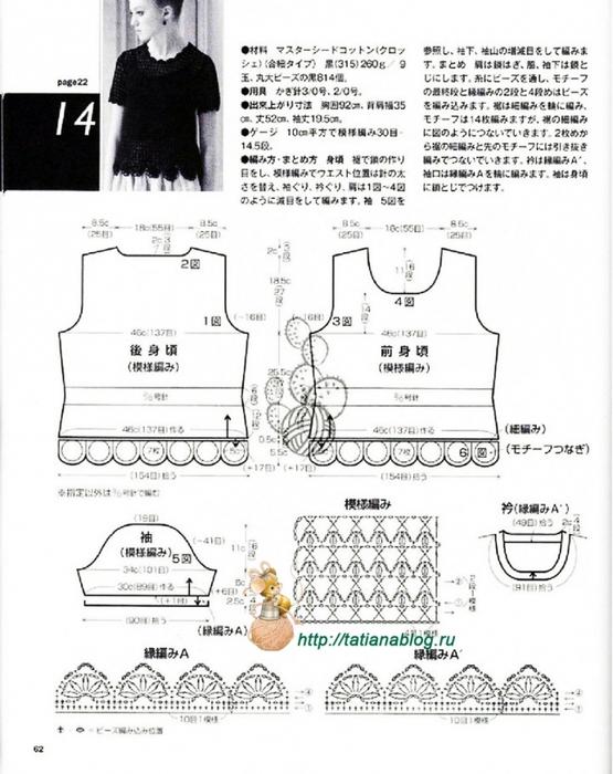 Летняя блузка крючком со схемами вязания/3071837_292 (555x700, 236Kb)
