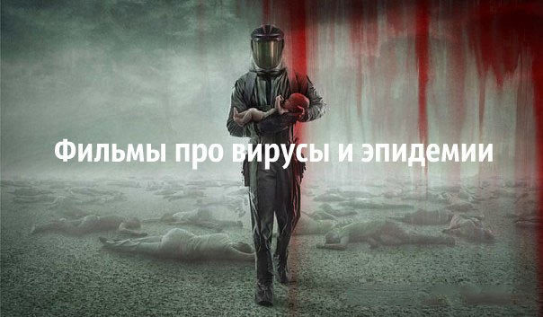 Подборка лучших фильмов про вирусы и эпидемии