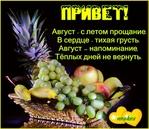 136896955_preview_Avgust__s_letom_proschanie_V_serdce__tihaya_grust_Avgust__napominanie_Tyopluyh_dney_ne_vernut (149x129, 22Kb)