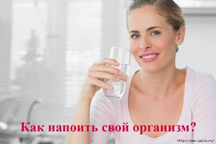 """alt=""""Как напоить свой организм?""""/2835299_ (700x467, 149Kb)"""