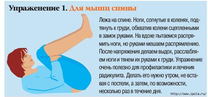 """alt=""""4 простых упражнения, которые полезны для всех!""""/2835299_1 (700x326, 172Kb)"""