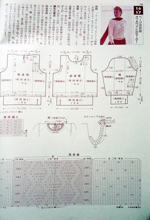 Пуловер связанный спицами со схемой вязания/3071837_69 (479x700, 276Kb)