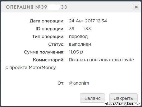 MotorMoney | Выплата 11.05 рублей/3324669_11_05 (457x344, 59Kb)