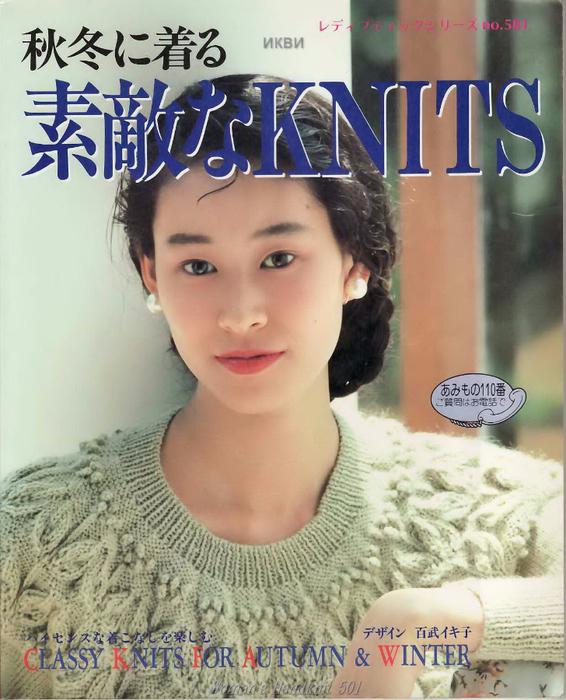 Woman's Handknit 501_Page001 (566x700, 403Kb)