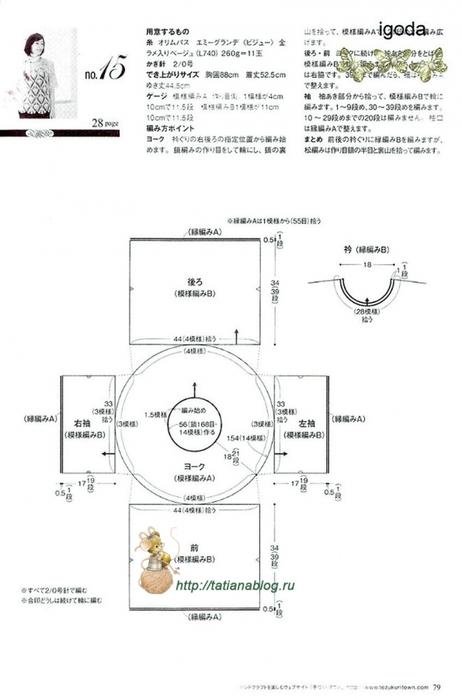"""Блузка связанная рисунком """"ананас"""" со схемами вязания/3071837_342 (462x700, 145Kb)"""