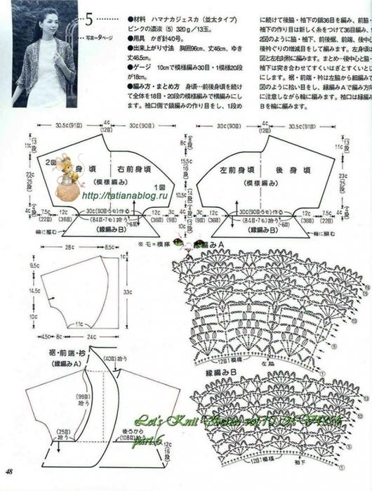 Болеро связанное крючком со схемами вязания/3071837_352 (530x700, 281Kb)