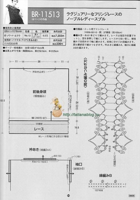Ажурная блузка связанная крючком со схемами вязания./3071837_362 (490x700, 227Kb)