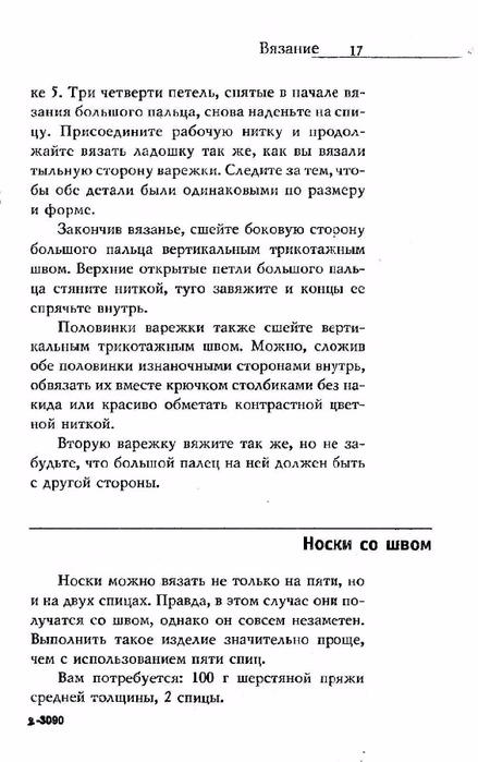 Page17 (439x700, 189Kb)