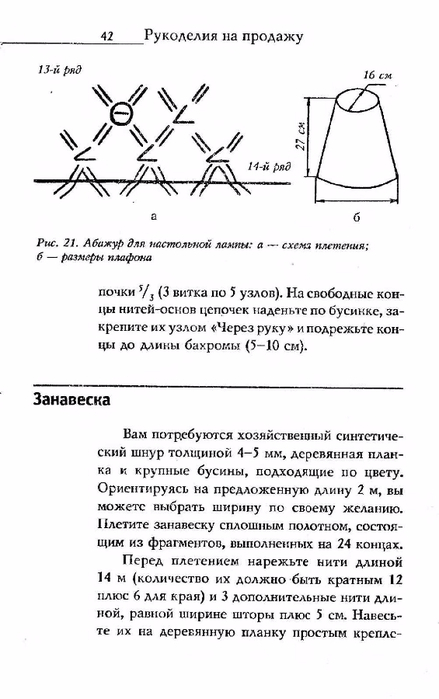 Page42 (439x700, 175Kb)