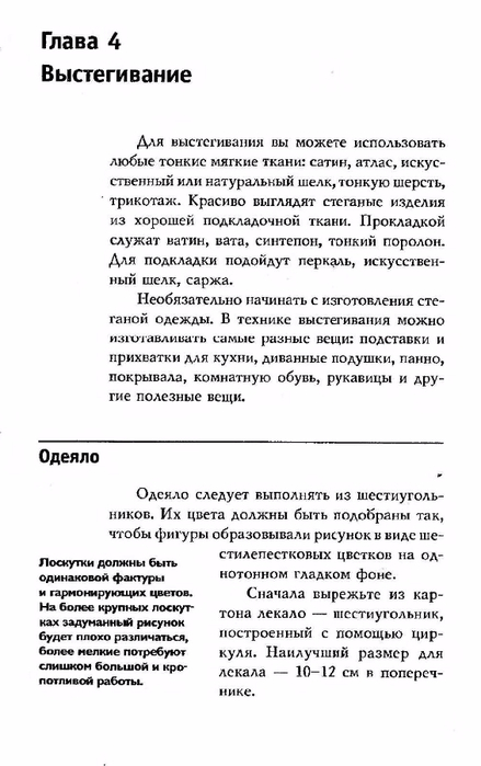 Page44 (439x700, 184Kb)