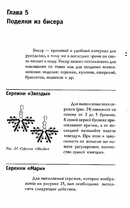 Page48 (439x700, 150Kb)