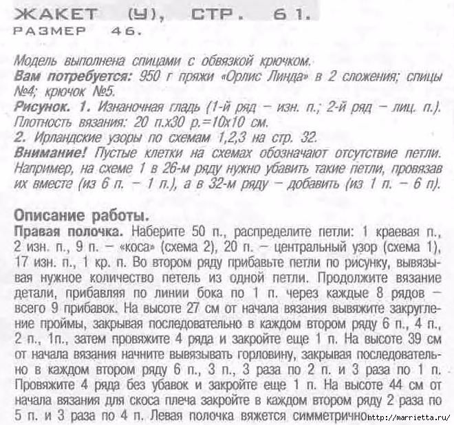 «Кельтские мотивы» - стильный жакет спицами (3) - копия (660x618, 322Kb)