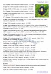 Превью 1336222044_3 (480x700, 278Kb)