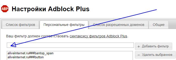 Как смотреть видео на ЛиРу в Google Chrome не отключая Adblock Plus
