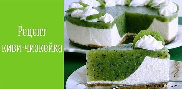 3925311_kivi_chizkeik (604x296, 94Kb)