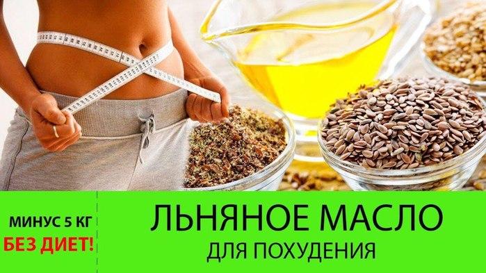 2749438_Kak_pit_lnyanoe_maslo_dlya_pohydeniya (700x393, 79Kb)