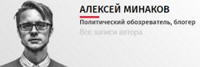 6209540_Minakov_Aleksei (290x97, 21Kb)