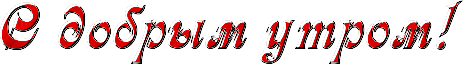 5245163_4maf_ru_pisec_2017_08_27_004742_59a1ebf0df1b3 (463x65, 43Kb)