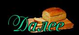 хлеб бухан (162x72, 11Kb)