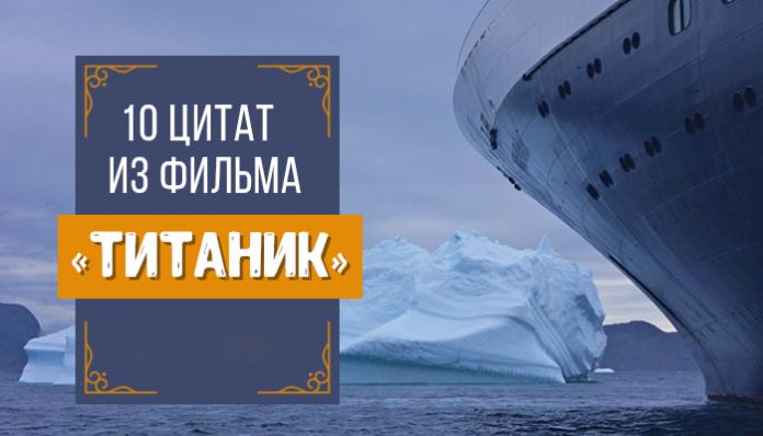 10 цитат из фильма «Титаник»