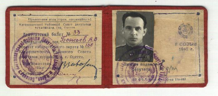 AVBozhev_1947_Deputat_Odessuy (698x309, 43Kb)