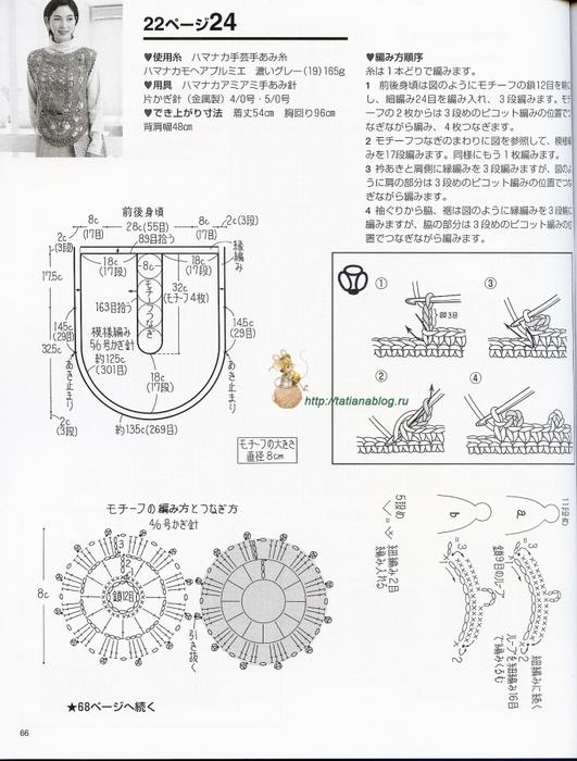 Ажурный жилет крючком со схемой вязания/3071837_042 (531x700, 238Kb)