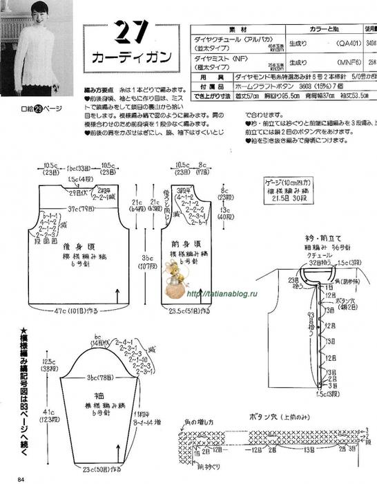 Теплый жакет связанный спицами со схемой вязания/3071837_052 (546x700, 206Kb)