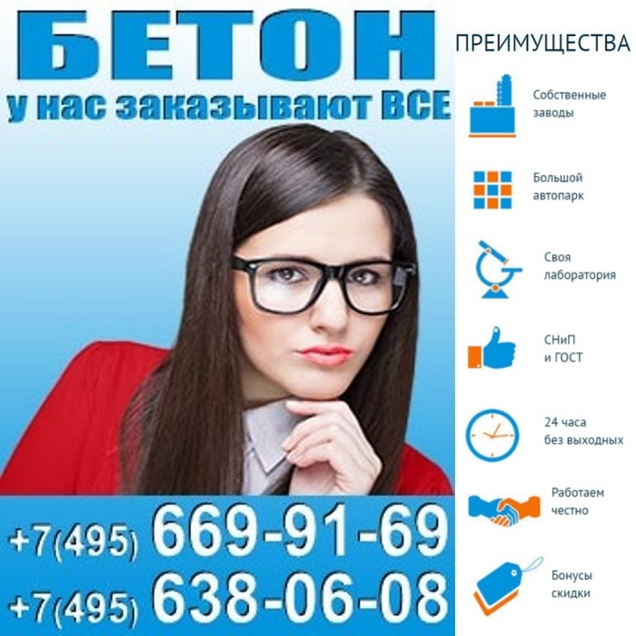 6080518_betonmagnat_BETON_MAGNAT_PREIMYShESTVA (700x700, 119Kb)