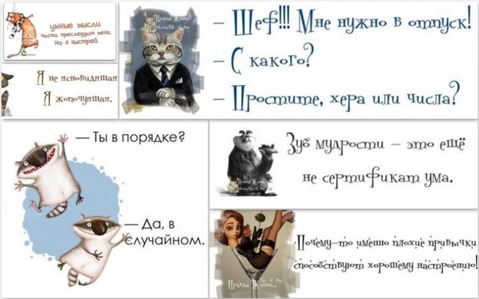 5672049_1372616393_frazochki (700x436, 64Kb)